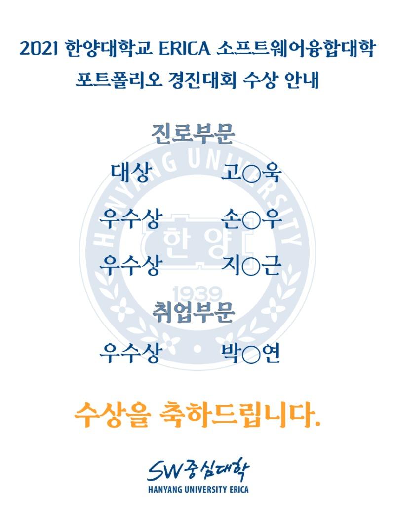 2021 포트폴리오 경진대회 수상내역.jpg